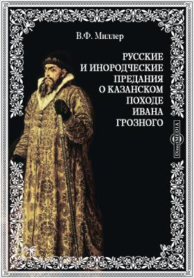 Русские и инородческие предания о Казанском походе Ивана Грозного