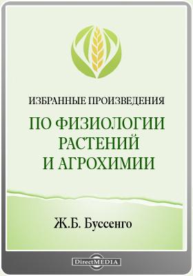 Избранные произведения по физиологии растений и агрохимии