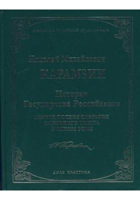 История Государства Российского : Первое полное собрание основного текста в одном томе