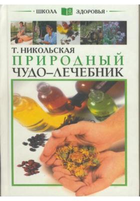 Природный чудо-лечебник