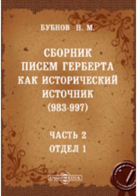 Сборник писем Герберта как исторический источник (983-997) Критическая монография по рукописям, Ч. 2. Отдел 1