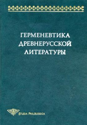 Герменевтика древнерусской литературы. Сб. 11