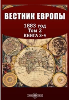 Вестник Европы год. 1883. Т. 2, Книга 3-4, Март-апрель