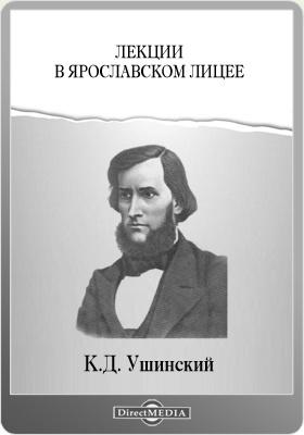 Лекции в Ярославском лицее