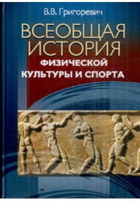 Всеобщая история физической культуры и спорта : Учебное пособие