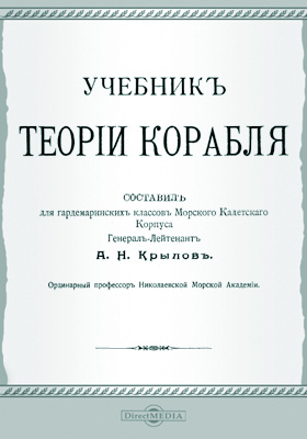Учебник теории корабля