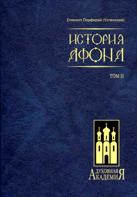 История Афона: духовно-просветительское издание : в 2 т. Т. 2
