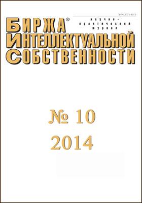 Биржа интеллектуальной собственности : проблемы, решения, факты: журнал. 2014. Том XIII, № 10