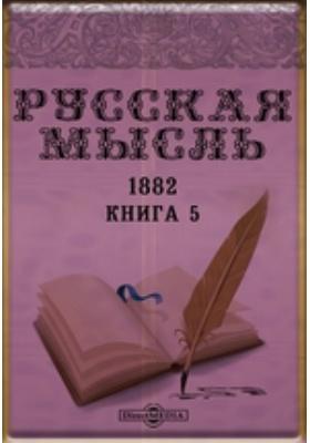 Русская мысль: журнал. 1882. Книга 5