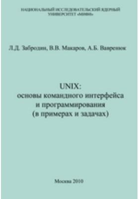 UNIX : основы командного интерфейса и программирования (в примерах и задачах): учебное пособие