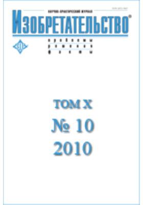 Изобретательство : проблемы, решения, факты: журнал. 2010. Т. X, № 10