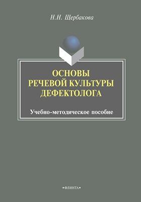 Основы речевой культуры дефектолога: учебно-методическое пособие