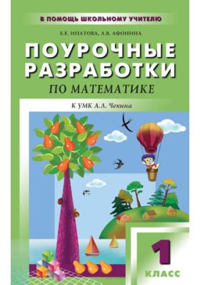 Поурочные разработки по математике: 1 класс