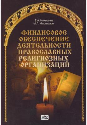 Финансовое обеспечение деятельности православных религиозных организаций