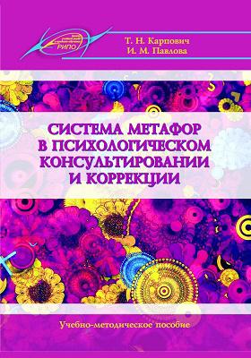 Система метафор в психологическом консультировании и коррекции: учебно-методическое пособие