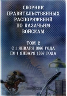 Сборник правительственных распоряжений по казачьим войскам. Т. 2. С 1 января 1866 года по 1 января 1867 года