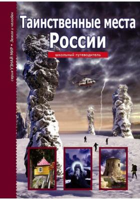 Таинственные места России : Школьный путеводитель