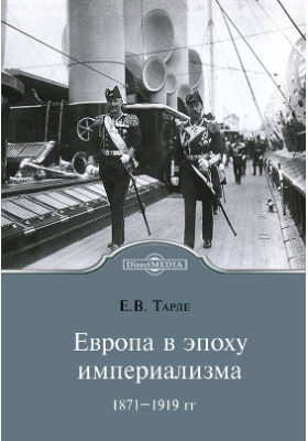 Европа в эпоху империализма 1871-1919 гг: монография
