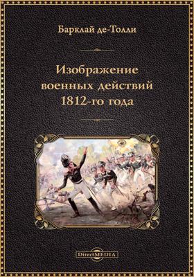 Изображение военных действий 1812-го года
