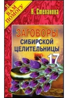 Заговоры сибирской целительницы: художественная литература. Вып. 17
