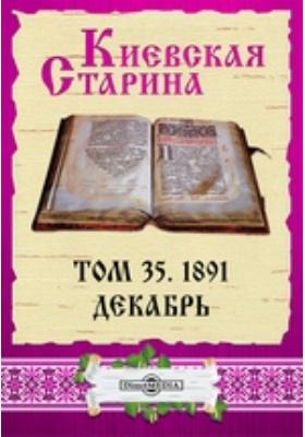 Киевская Старина. 1891. Т. 35, Декабрь