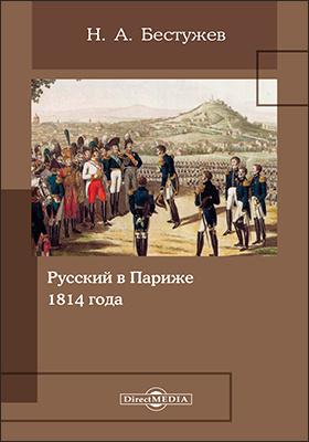 Русский в Париже 1814 года: публицистика