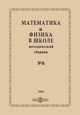 Математика и физика в школе. 1936: методический сборник. №6