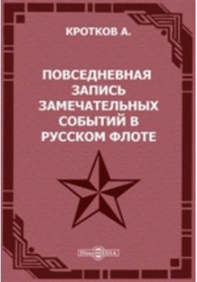 Повседневная запись замечательных событий в русском флоте: документально-художественная литература
