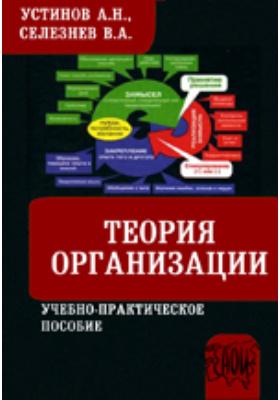 Теория организации: учебно-практическое пособие