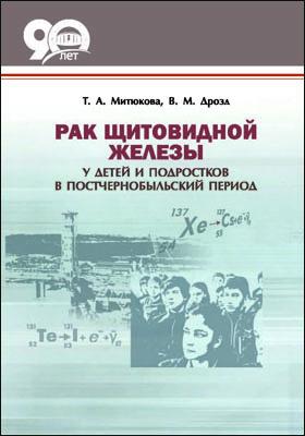 Рак щитовидной железы у детей и подростков в постчернобыльский период: монография