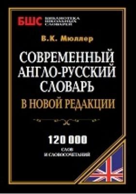 Современный англо-русский словарь в новой редакции : 120 000 слов: словарь