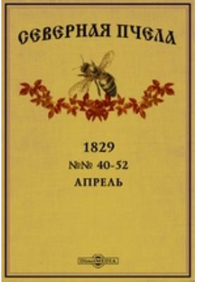 Северная пчела: журнал. 1829. №№ 40-52, Апрель
