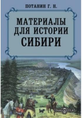 Материалы для истории Сибири