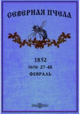 Северная пчела: журнал. 1852. №№ 27-48, Февраль