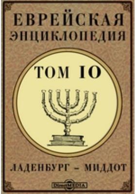 Еврейская энциклопедия– Миддот: энциклопедия. Т. 10. Ладенбург