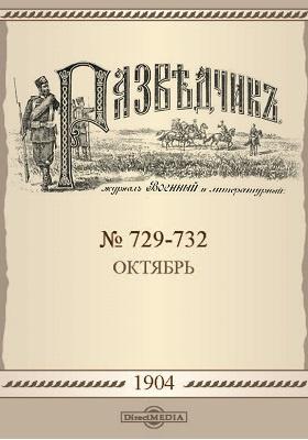 Разведчик: журнал. 1904. №№ 729-732. Октябрь
