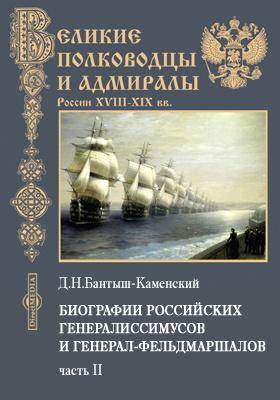 Биографии российских генералиссимусов и генерал-фельдмаршалов, Ч. 2