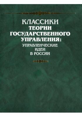 Первое послание князю А.М. Курбскому