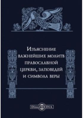 Изъяснение важнейших молитв православной церкви, заповедей и символа веры