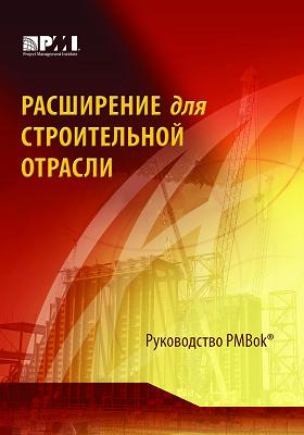 Расширение для строительной отрасли : к третьему изданию руководства к своду знаний по управлению проектами (Руководства PMBOK®)