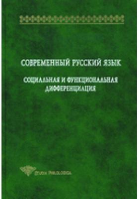 Современный русский язык. Социальная и функциональная дифференциация: монография