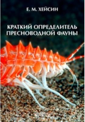 Краткий определитель пресноводной фауны