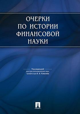 Очерки по истории финансовой науки: монография