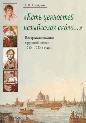 «Есть ценностей незыблемая скала…» : неотрадиционализм в русской поэзии 1910–1930-х годов: монография