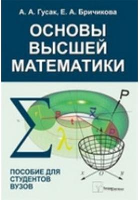 Основы высшей математики: пособие для студентов вузов