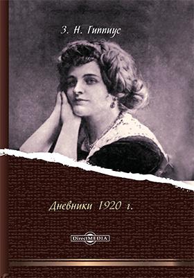 Дневники 1920 г.: документально-художественная