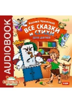 Все сказки и стихи для детей