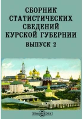 Сборник статистических сведений Курской губернии. Вып. 2