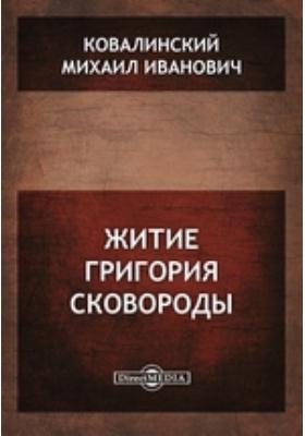Житие Григория Сковороды