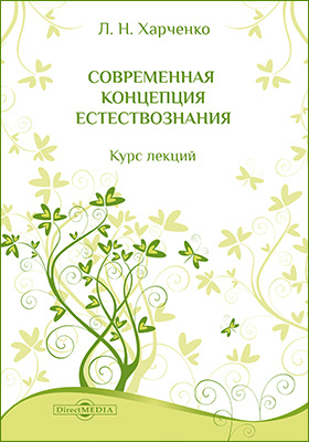 Современная концепция естествознания: курс лекций